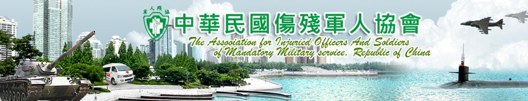 中華民國傷殘軍人協會上方形象圖